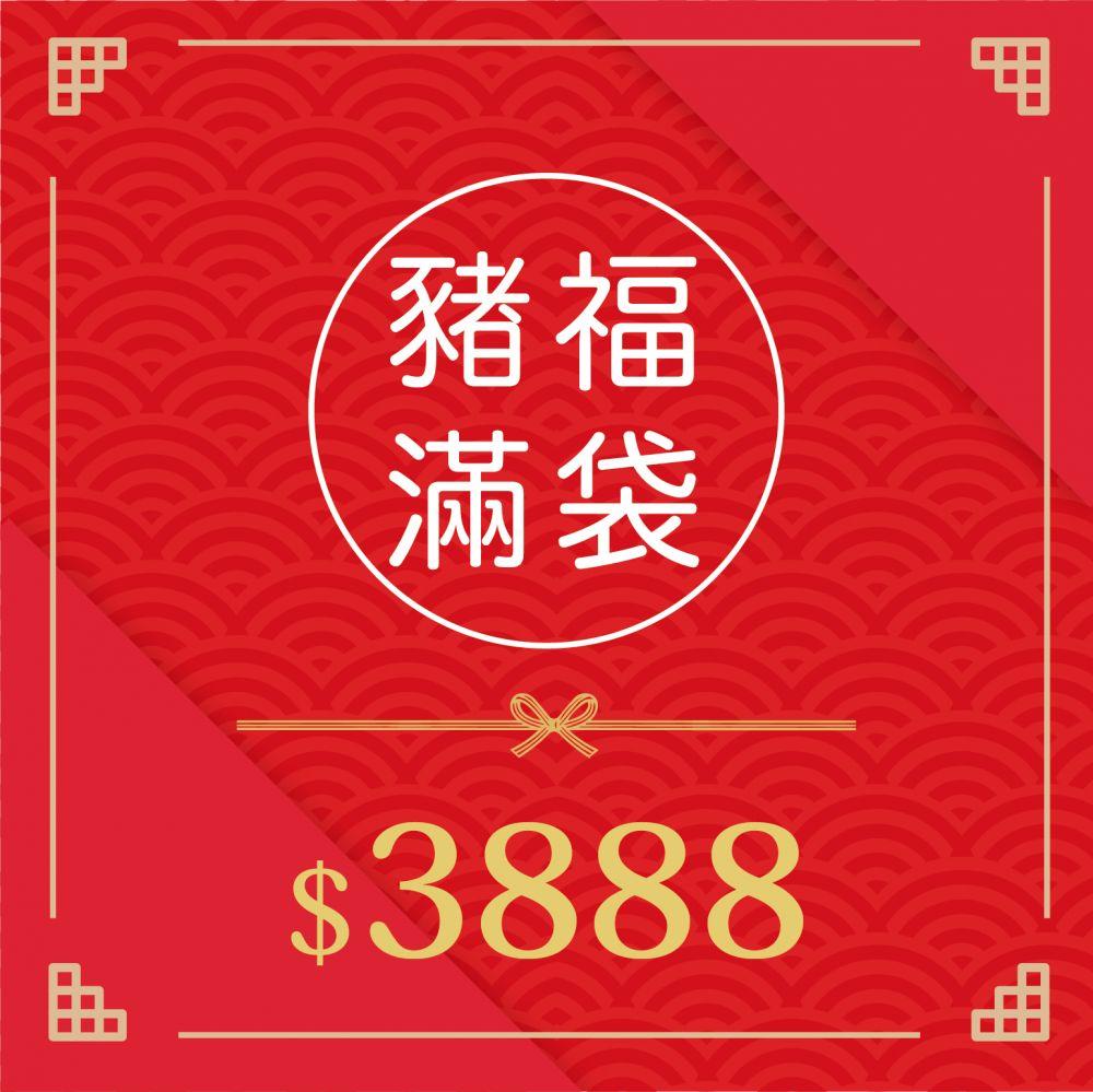 $3,888『豬』福滿袋