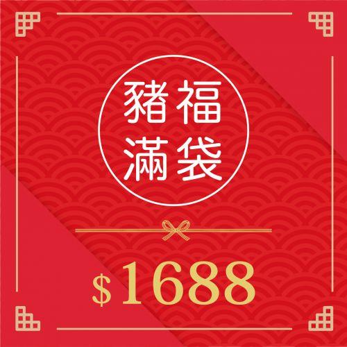 $1,688『豬』福滿袋