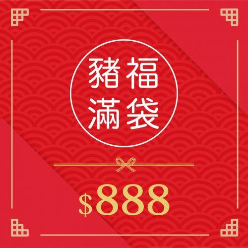 $888『豬』福滿袋